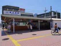 近鉄新大宮駅