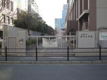 大阪市立 扇町小学校の画像2