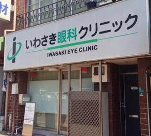 いわさき眼科クリニックの画像1