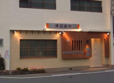澤田歯科医院の画像1
