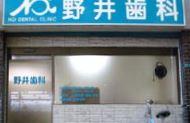 野井歯科医院の画像1