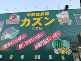 カズン八広店