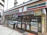セブンーイレブン 大阪平野南1丁目店