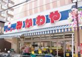 三河屋 八広店