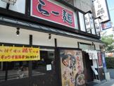 藤吉 平野店
