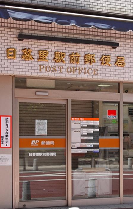 日暮里駅前郵便局の画像