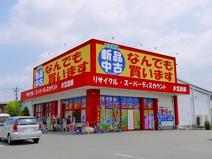 お宝創庫 奈良二条通り店