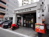 藤沢駅南口郵便局