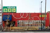 カズン 亀戸店