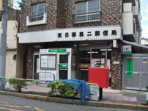 東日暮里二郵便局の画像