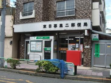 東日暮里二郵便局の画像1