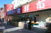 マルコー食鮮市 大島店