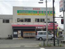 オリジン弁当 町田根岸店