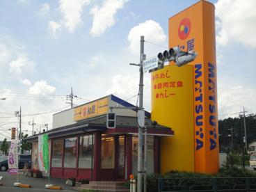 松屋 桜美林学園店の画像1