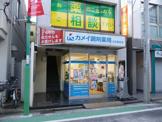カメイ調剤薬局日吉駅前店