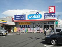 ウエルシア薬局 町田滝の沢店