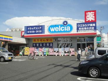 ウエルシア薬局 町田滝の沢店の画像1