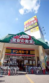 ドン・キホーテ 町屋店の画像1