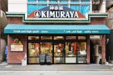 神楽坂KIMURAYA 北町店