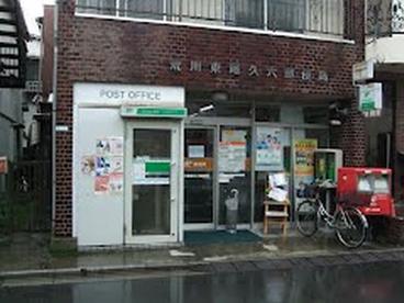 荒川東尾久六郵便局の画像1