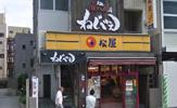 松屋 四谷三丁目店
