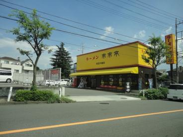 来来亭 町田木曽店の画像1