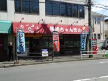 長崎ちゃんぽん グラバー亭