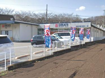 クリエイト秦野中井インター店の画像1