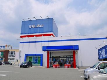 洋服の青山 奈良二条阪奈道路店の画像3