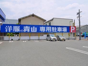 洋服の青山 奈良二条阪奈道路店の画像5