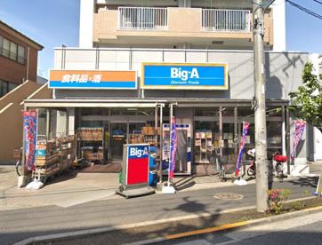 ビッグ・エー 板橋大山店の画像1