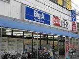 ビッグ・エー 練馬豊玉北店