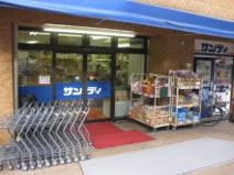 サンディ 幡ヶ谷店