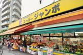 スーパージャンボ 大塚店