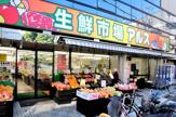主婦の店アルス 椎名町店