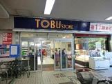 東武ストア 高島平店
