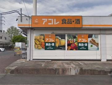 アコレ 高島平7丁目店の画像1