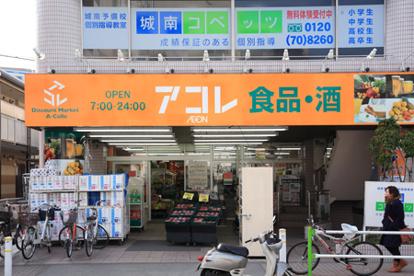 アコレ 蓮根店の画像1