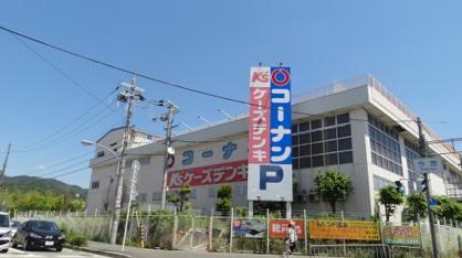 コーナン箕面今宮店の画像1
