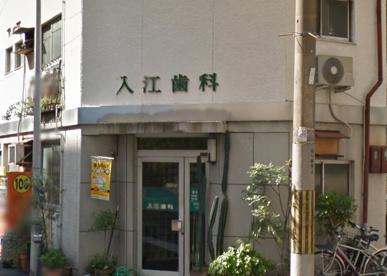 入江歯科医院の画像1