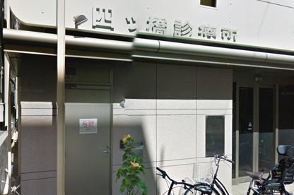 四ツ橋診療所の画像1