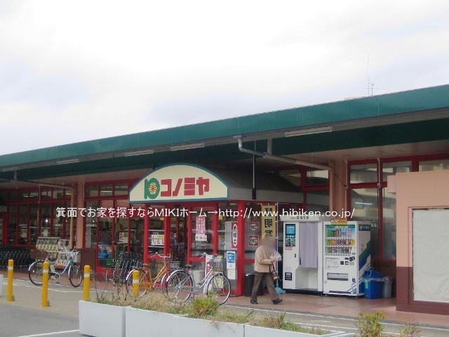 コノミヤ箕面店の画像
