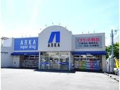 アルカドラッグ舞子店の画像1