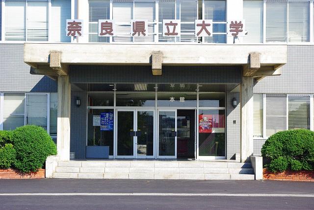 奈良県立大学キャンパスの画像