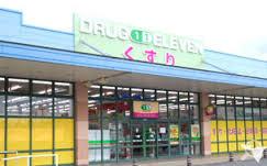 スーパードラッグイレブンステーションパーク垂水小束山店の画像1
