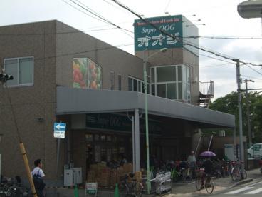 スーパーオオジ尾浜店の画像1