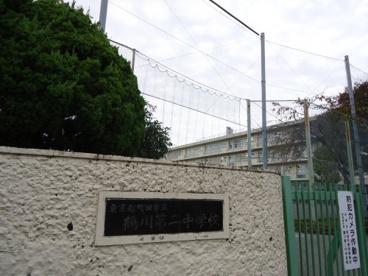 町田市立鶴川第二中学校の画像1