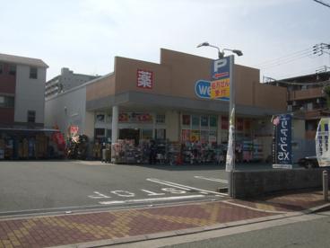 ウエルシア南塚口店の画像1