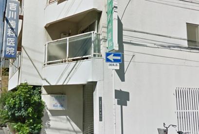 吉川歯科医院の画像1