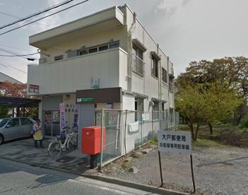 与野大戸郵便局の画像1